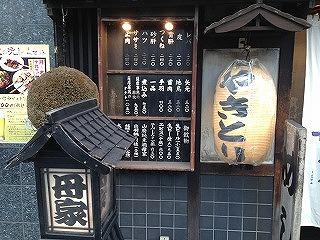 池袋「母屋」焼き鳥1本220円~ : 貧乏お父さんの食べ歩きブログ