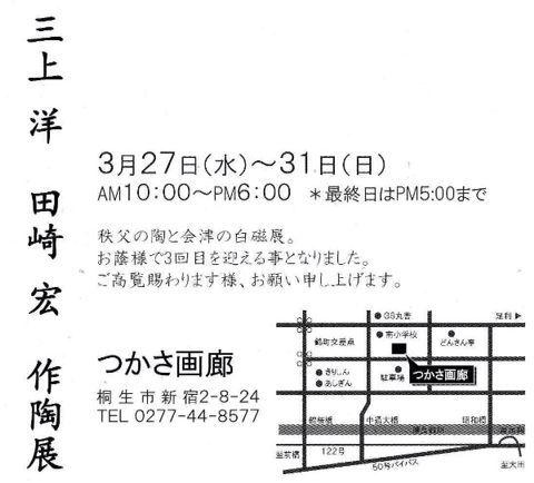 展示会のお知らせ_e0130334_4341018.jpg