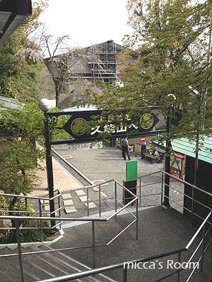 小川港魚河岸食堂と久能山東照宮_b0245038_20261764.jpg