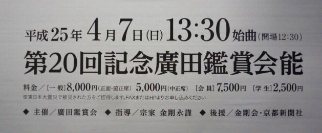 廣田鑑賞会能・Kimono Beautyのお知らせ。_f0181251_14385176.jpg