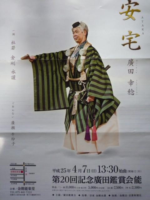 廣田鑑賞会能・Kimono Beautyのお知らせ。_f0181251_14391623.jpg