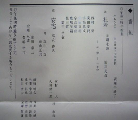 廣田鑑賞会能・Kimono Beautyのお知らせ。_f0181251_1440521.jpg