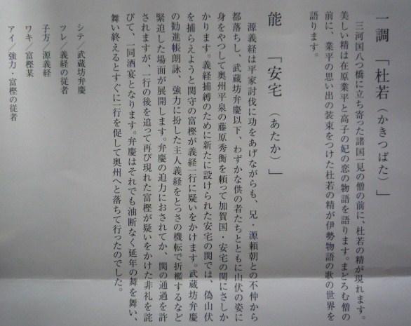 廣田鑑賞会能・Kimono Beautyのお知らせ。_f0181251_14411268.jpg
