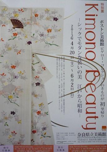 廣田鑑賞会能・Kimono Beautyのお知らせ。_f0181251_14501011.jpg