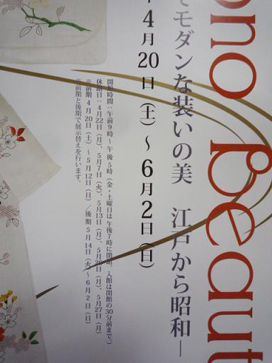 廣田鑑賞会能・Kimono Beautyのお知らせ。_f0181251_14523791.jpg