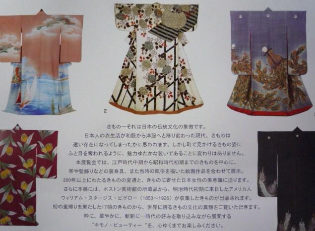 廣田鑑賞会能・Kimono Beautyのお知らせ。_f0181251_15234867.jpg