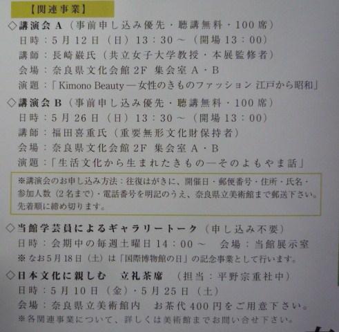 廣田鑑賞会能・Kimono Beautyのお知らせ。_f0181251_15333970.jpg