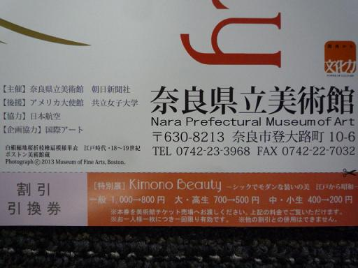 廣田鑑賞会能・Kimono Beautyのお知らせ。_f0181251_1594253.jpg