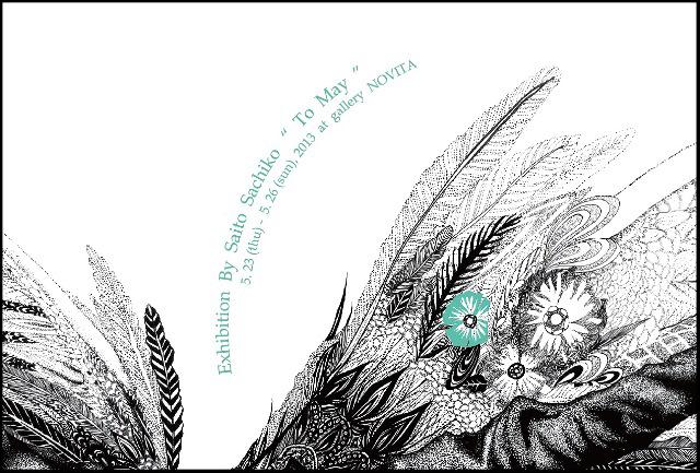 個展「五月によせて」開催いたします。_f0228652_1744943.jpg