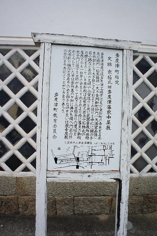 多度津町家中の陣屋_c0112559_1332567.jpg
