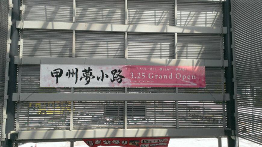 いよいよオープン!『甲州夢小路』_b0151362_0465447.jpg