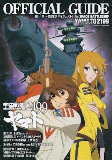 『宇宙戦艦ヤマト2199』番組サイト!_e0033570_2221689.jpg
