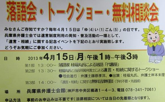 落語会     _c0009275_22431513.jpg