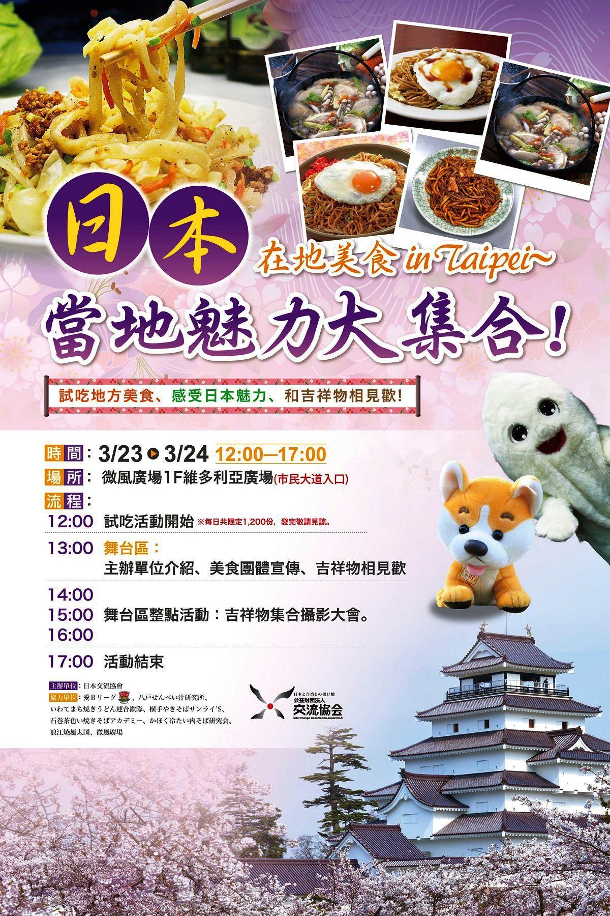 ■ 日本當地魅力大集合∼在地美食in Taipei_e0094583_1028110.jpg