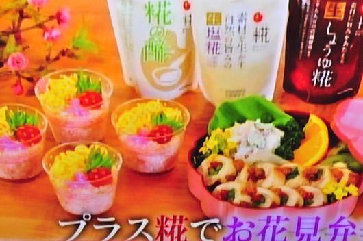 豚肉の味噌&糀ジャム漬け弁当 と 糀美人出演_b0171098_8433958.jpg