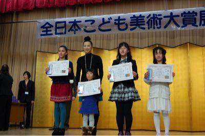 第37回全日本こども美術大賞展表彰式_f0215199_9145762.jpg