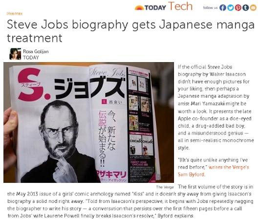 伝記「スティーブ・ジョブズ」の漫画化が早くもアメリカで大ニュースに!!!_b0007805_11181940.jpg