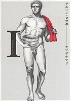 伝記「スティーブ・ジョブズ」の漫画化が早くもアメリカで大ニュースに!!!_b0007805_11393981.jpg