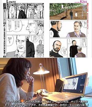 伝記「スティーブ・ジョブズ」の漫画化が早くもアメリカで大ニュースに!!!_b0007805_1244544.jpg