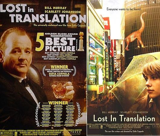 ソフィア・コッポラ監督の「ロスト・イン・トランスレーション」から10年_b0007805_931246.jpg