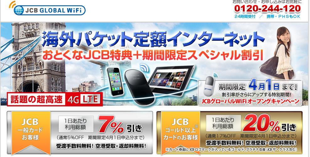 JCBグローバルWi-Fi 安い・・・よね??_e0219520_16132524.jpg