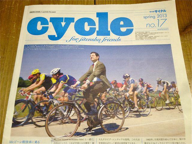 フリーペーパー『CYCLE』最新号_b0212032_21291246.jpg