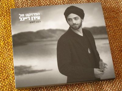 "New Disc : The Idan Raichel Project ""Quarter to Six\""_d0010432_11183821.jpg"