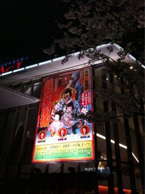 130326 赤坂大歌舞伎_f0164842_2124774.jpg