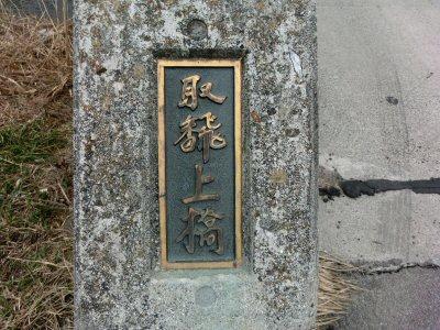 諏訪湖湖畔・七福神めぐり_f0019247_1863093.jpg
