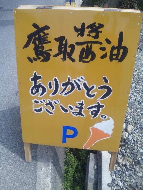 醤油ソフトクリーム_a0039748_6464562.jpg