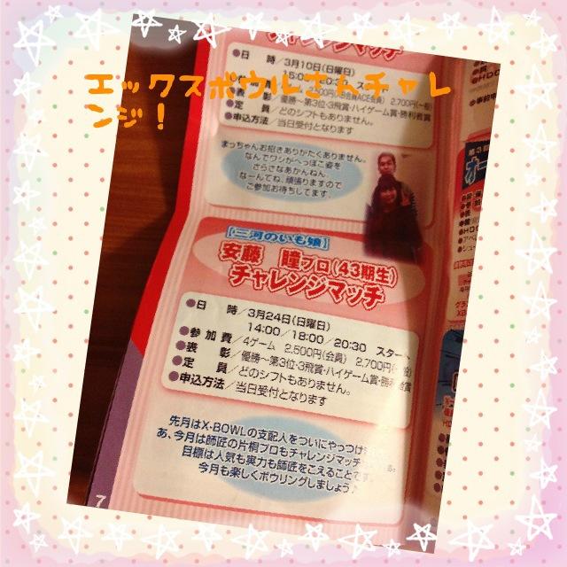 エックスボウル豊橋さんチャレンジ☆*:.。. o(≧▽≦)o .。.:*☆_a0258349_1950317.jpg