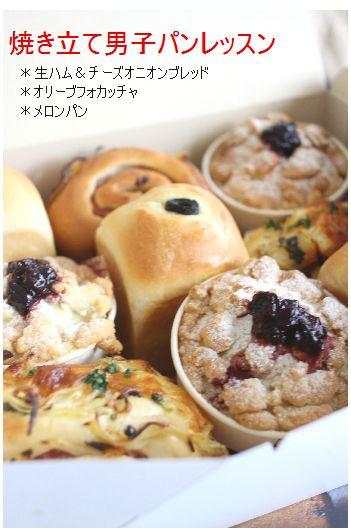 男子パン教室OPEN!初めてパンを作られる方こそご参加を_c0162653_1192638.jpg