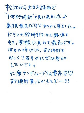☆女性グループさんっ☆_d0166862_1753254.jpg