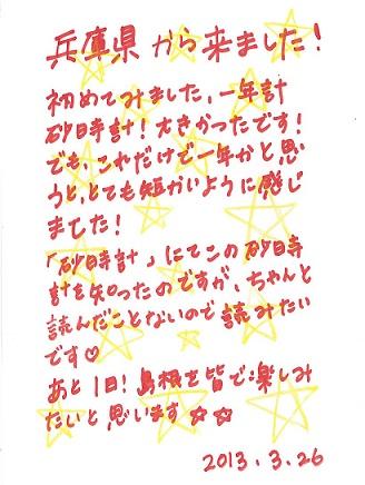 ☆女性グループさんっ☆_d0166862_1754957.jpg