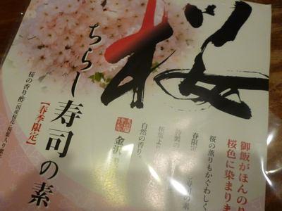 桜のちらし寿司_c0249163_1375565.jpg