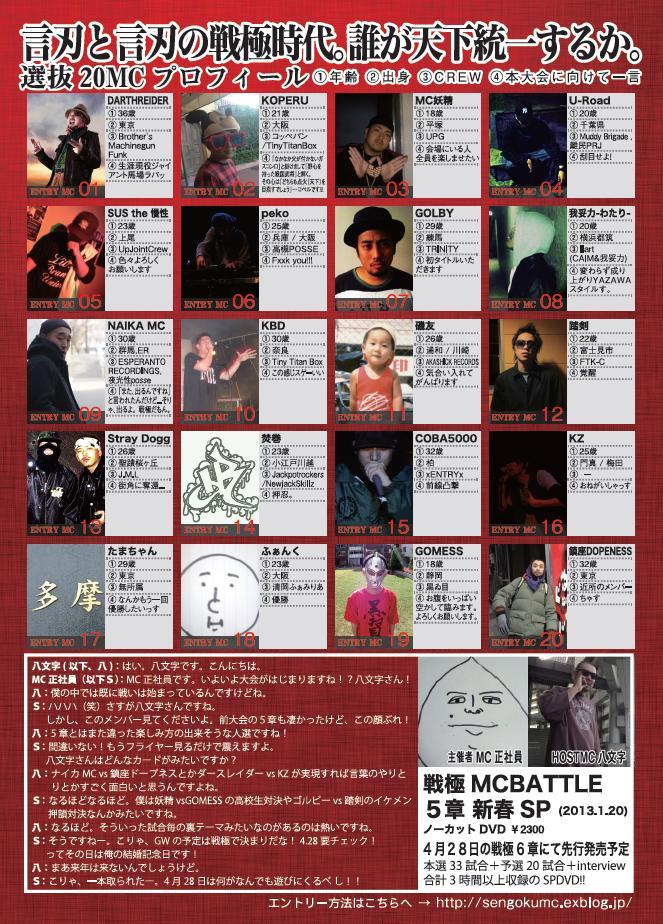 戦極MCBATTLE6章(2013.4.28) 優勝予想キャンペーン_e0246863_22235551.jpg