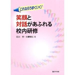3月25日 笑顔と対話があふれる校内研修_a0023466_8562263.jpg