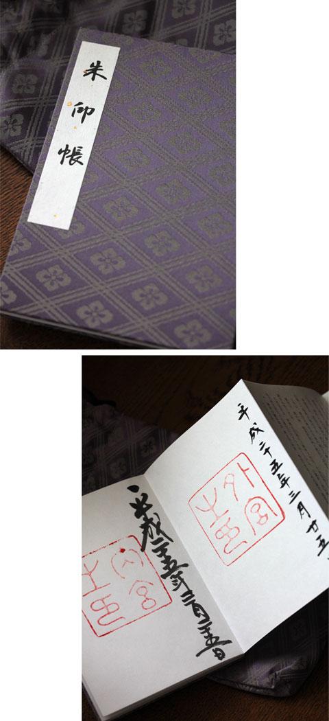 伊勢神宮参拝_f0127281_2312547.jpg