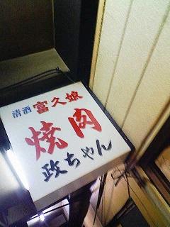 日本一予約が取れない焼肉屋_f0202682_15461665.jpg