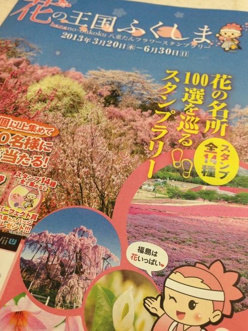 花の王国ふくしま・八重たんフラワースタンプラリー_a0279883_21592761.jpg