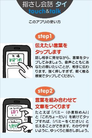 指さしタイ touch&talk(LITE版)操作方法