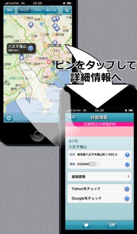 道の駅チェッカーアプリ1