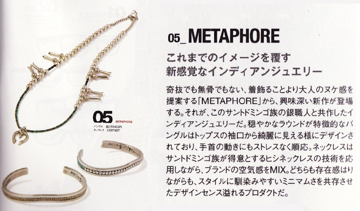 METAPHORE NEW ITEMS!!!!!!_d0101000_13525370.jpg
