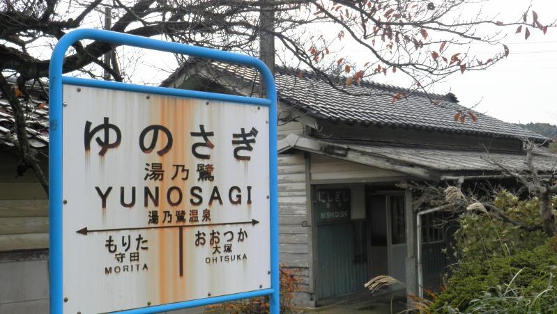 再編集「花咲くいろは」湯乃鷺駅の隣の駅名は_e0304702_17575425.jpg