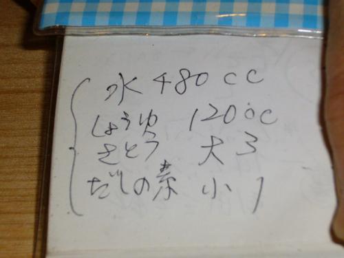 f0207213_14491126.jpg