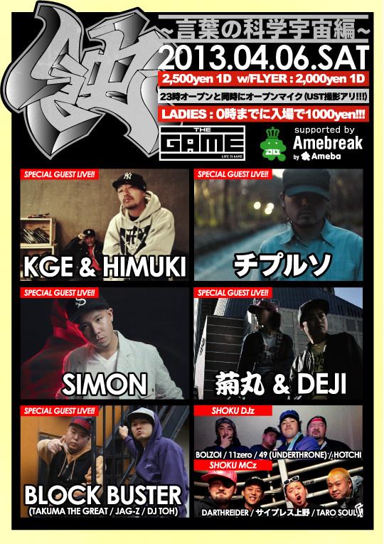 ◆2013/04 Schedule◆ _a0262614_1164720.jpg