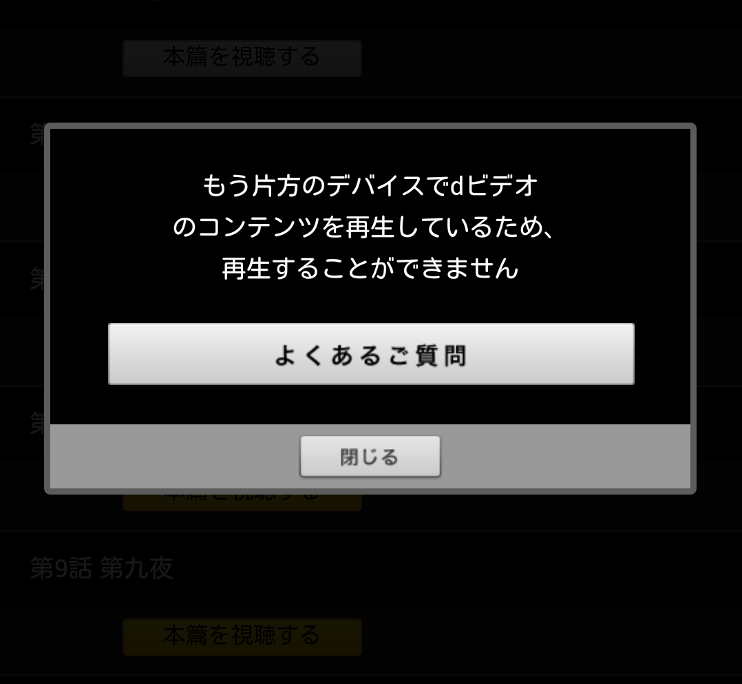 dstick当選!!スマホ画面をTVに映そう その2 【Xperia Z】_e0219520_1504360.png