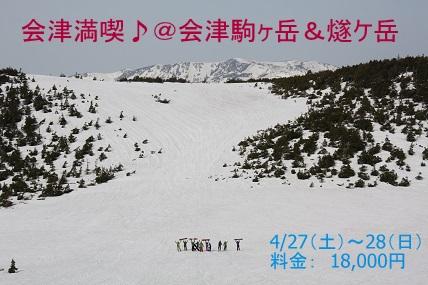 4/27(土) ~28(日) 会津満喫♪@会津駒ヶ岳&燧ケ岳_a0150951_23362.jpg