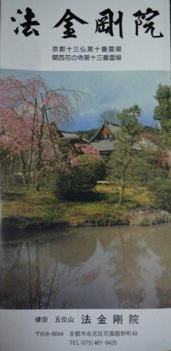 母と法金剛院へ・お客様の桜や蝶の着物姿。_f0181251_20132990.jpg