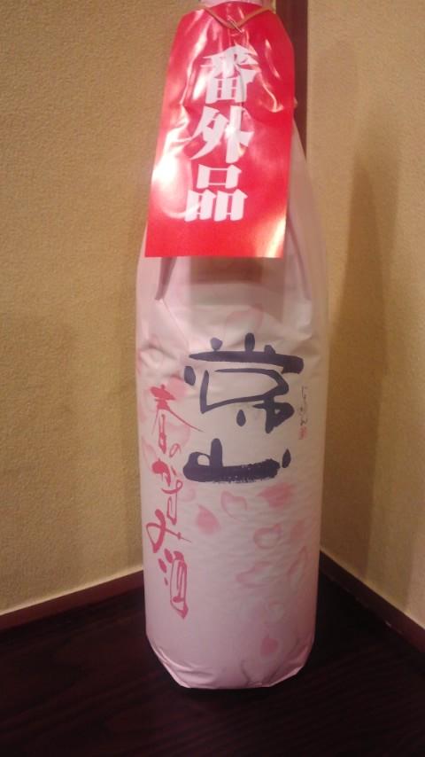 常山 春のかすみ酒 純米吟醸が入荷!_d0205957_2264473.jpg